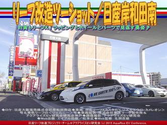 リーフ改造ツーショット/日産岸和田南04