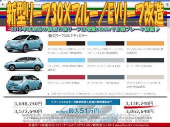 新型リーフ30Xブルー/EVリーフ改造02