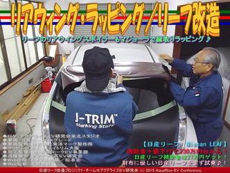 リアウィング・ラッピング/リーフ改造03