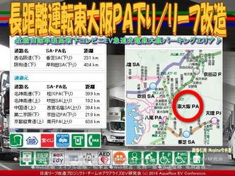 長距離運転東大阪PA下り/リーフ改造画像01