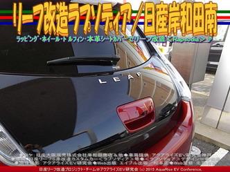 リーフ改造ラプソディア/日産岸和田南05