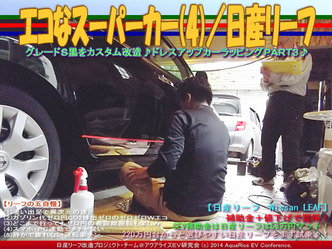 エコなスーパーカー(4)/日産リーフ03