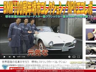 堺市BMWヒストリックカー(10)/YouTube@エコレボ画像02