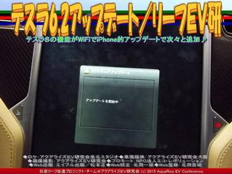 テスラ6.2アップデート/リーフEV研03
