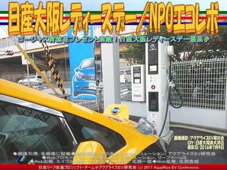 日産大阪レディースデー/NPOエコレボ画像02