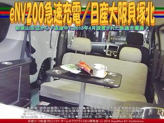eNV200急速充電/日産大阪貝塚北05