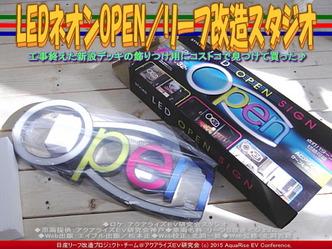 LEDネオンOPEN/リーフ改造スタジオ02