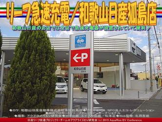 リーフ急速充電/和歌山日産狐島店01
