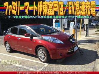 ファミリーマート伊東富戸店/EV急速充電04