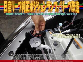 日産リーフ純正ポジションランプ/リーフ改造04 ▼クリックで640x480に拡大