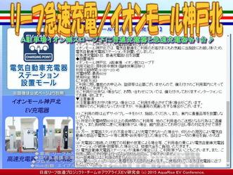 リーフ急速充電/イオンモール神戸北(2)02