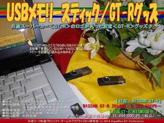 USBメモリースティック/GT-Rグッズ04