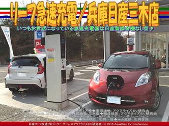 リーフ急速充電/兵庫日産三木店01