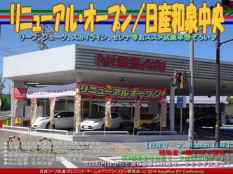 リニューアル・オープン/日産大阪和泉中央01