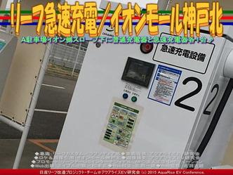リーフ急速充電/イオンモール神戸北(2)04