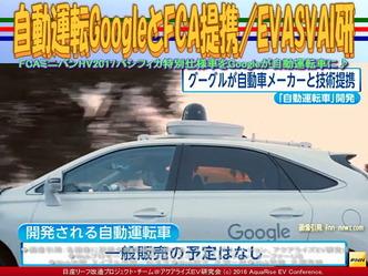 自動運転GoogleとFCA提携(2)/EVASVAI研05