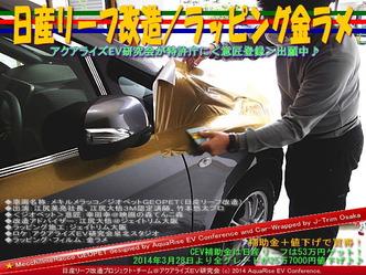 日産リーフ改造/ラッピング金ラメ@アクアライズEV研究会04