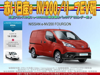 赤い日産e-NV200/リーフEV研04