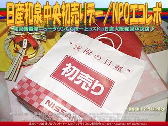 日産和泉中央初売りデー/NPOエコレボ画像02