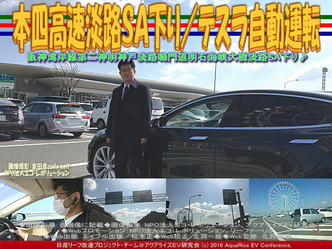 本四高速淡路SA下り/テスラ自動運転04