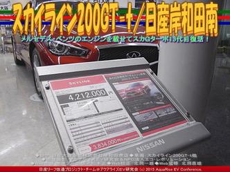 スカイライン200GT-t/日産岸和田南03