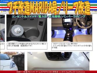 プチ改造MARIDA号/リーフ改造06