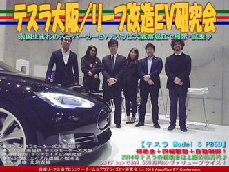 テスラ大阪(2)/リーフ改造EV研究会05
