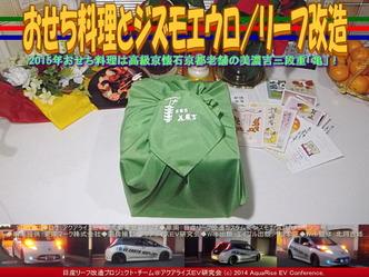おせち料理とジズモエウロ/リーフ改造02