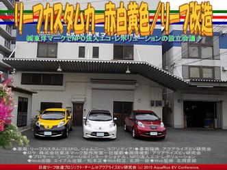 リーフカスタムカー赤白黄色/リーフ改造01