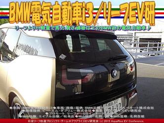 BMW電気自動車i3(2)/リーフEV研05