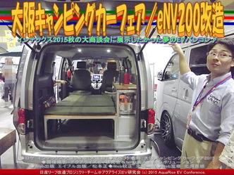 大阪キャンピングカーフェア(4)/eNV200改造02