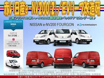 赤い日産e-NV200(2)/EVリーフ改造研01