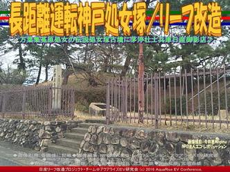 長距離運転神戸処女塚/リーフ改造04