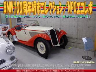 堺市BMWヒストリックカー(2)/315/1ロードスター画像03