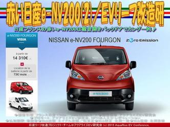 赤い日産e-NV200(2)/EVリーフ改造研03