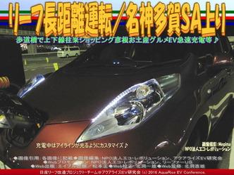 リーフ長距離運転/名神多賀SA上り01