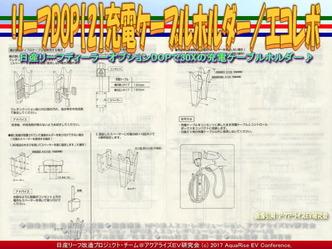 リーフDOP【2】充電ケーブルホルダー(2)/エコレボ画像03
