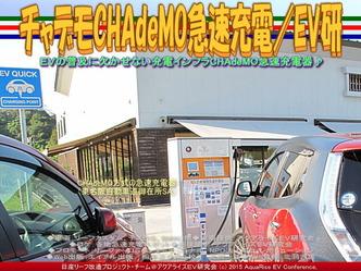 チャデモCHAdeMO急速充電(2)/EV研02
