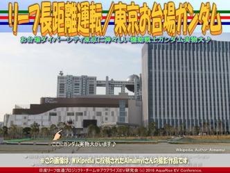 東京お台場ガンダム(2)/リーフ長距離運転02