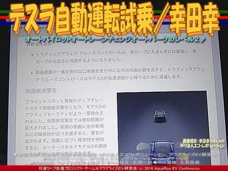 テスラ自動運転試乗(3)/幸田幸03