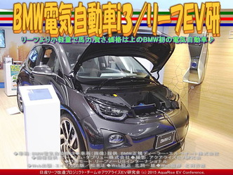 BMW電気自動車i3(4)/リーフEV研03