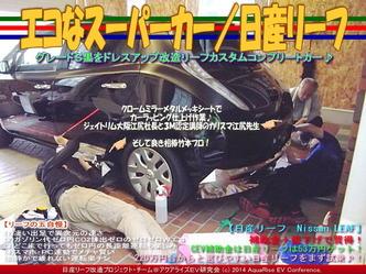 エコなスーパーカー/日産リーフ04