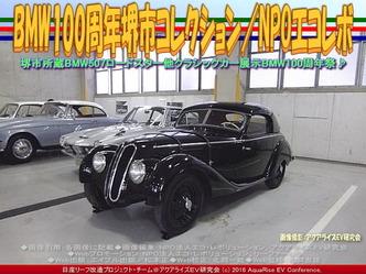 堺市BMWヒストリックカー(4)/328ウェンドラー画像02