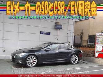 EVメーカーのSDとCSR(3)/EV研究会03