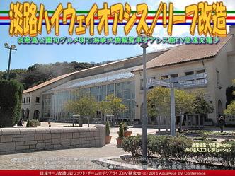淡路ハイウェイオアシス(5)/リーフ改造03