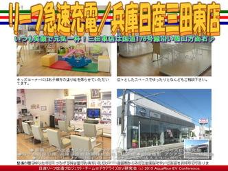 リーフ急速充電/兵庫日産三田東店02