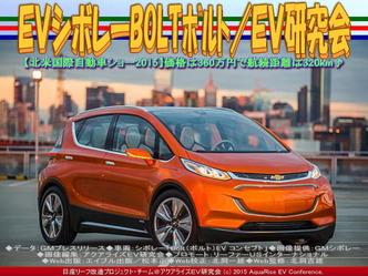 EVシボレーBOLTボルト/EV研究会01