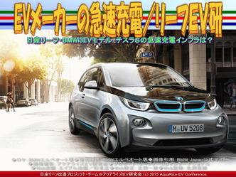 EVメーカーの急速充電(2)/リーフEV研02
