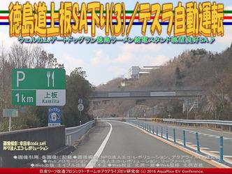 徳島道上板SA下り(3)/テスラ自動運転02
