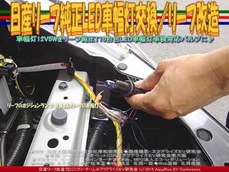 日産リーフ純正LED車幅灯交換/リーフ改造01 ▼クリックで640x480に拡大
